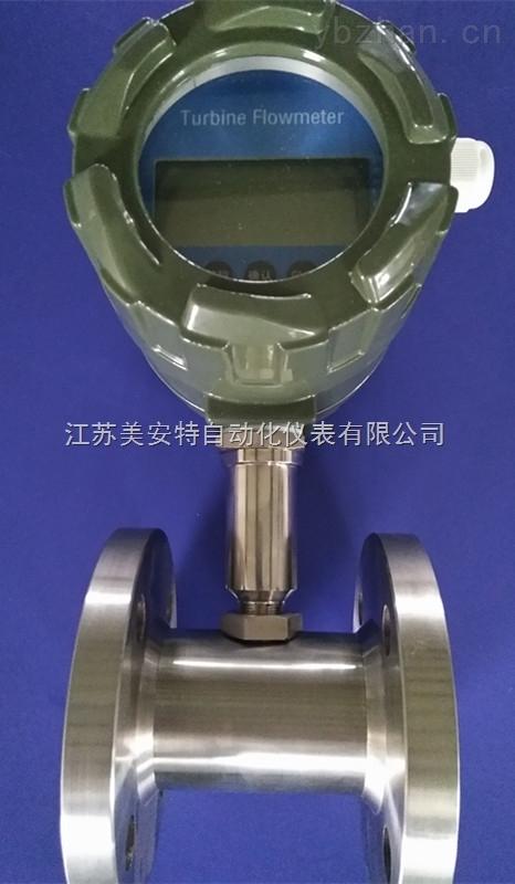 高精度液体涡轮流量计厂家