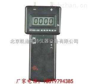 北京DP1000-ⅢB数字微压计