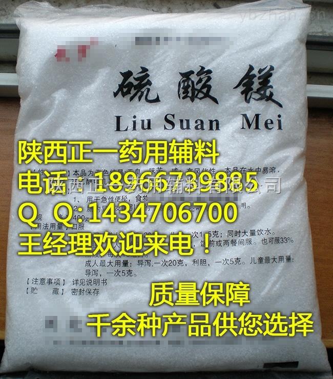 医药用级 硫酸镁 泄盐 用于急性便秘 可口服 现货供应 带说明书