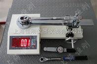 扭力扳手校验仪-扭力扳手校验仪
