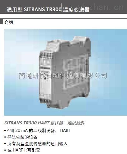 西门子SITRANS TR300 HART温度变送器7NG3033