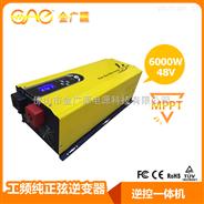 GSI 6000W 48V 工频纯正弦波 逆控一体机 内置MPPT太阳能充电控制器