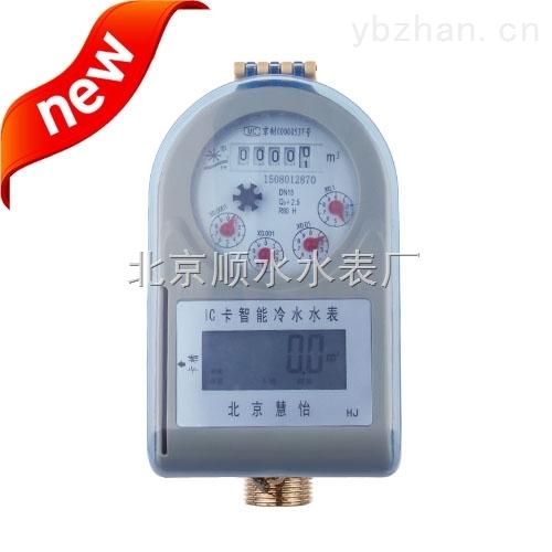 DN32自来水远传水表价格-报价