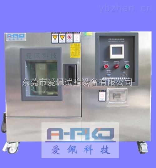 桌面式恒温恒湿试验箱/广州小型恒温恒湿试验箱
