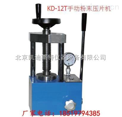 厂家直销HY-12型红外压片机