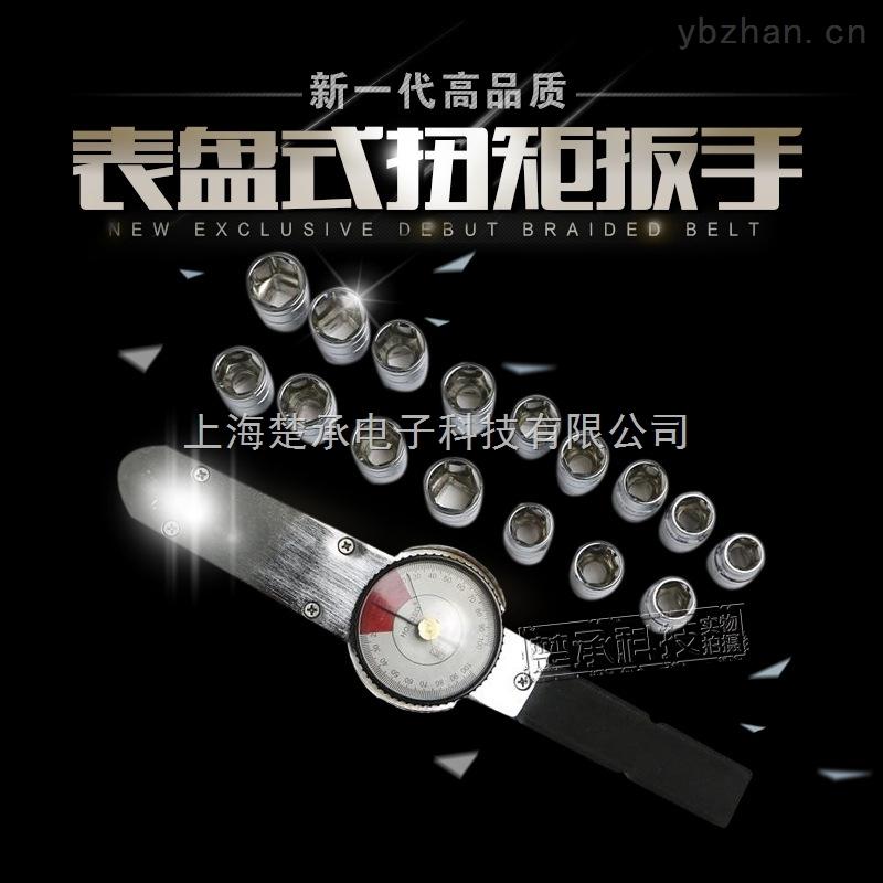表盘扭力扳手报价扭矩扳手生产厂家