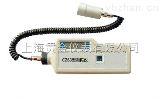 CZ63型分體式離心機電機平衡機測振儀器