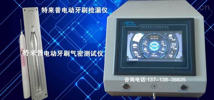 高精度气密性检测仪—深圳特来普科技出品