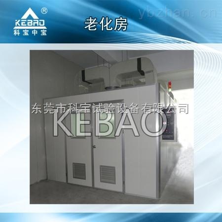步入式恒温恒湿试验室(老化箱/老化房/烧机房)