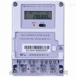 DDSF102DDSF102单相电子式多费率电能表