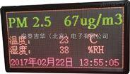 室内PM2.5实时检测LED大屏幕(Atjh-n33)