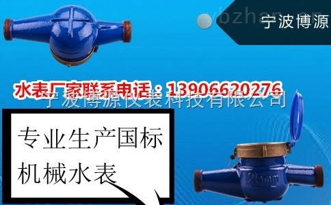 机械水表价格-报价(推荐)
