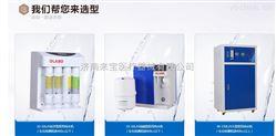 醫用純水機生產廠家濟南鑫貝西OSJ-II-60L