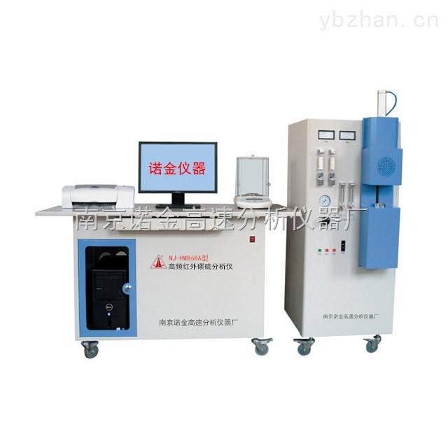 NJ-HW868A型-高频红外碳硫分析仪