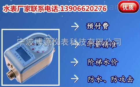 重庆智能水表价格/报价多少