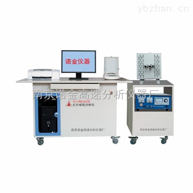 NJ-HW868G型-管式红外碳硫分析仪