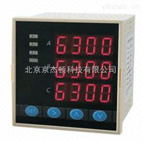 三相電壓電流表