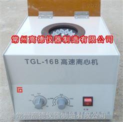 TGL-16B台式测速高速离心机