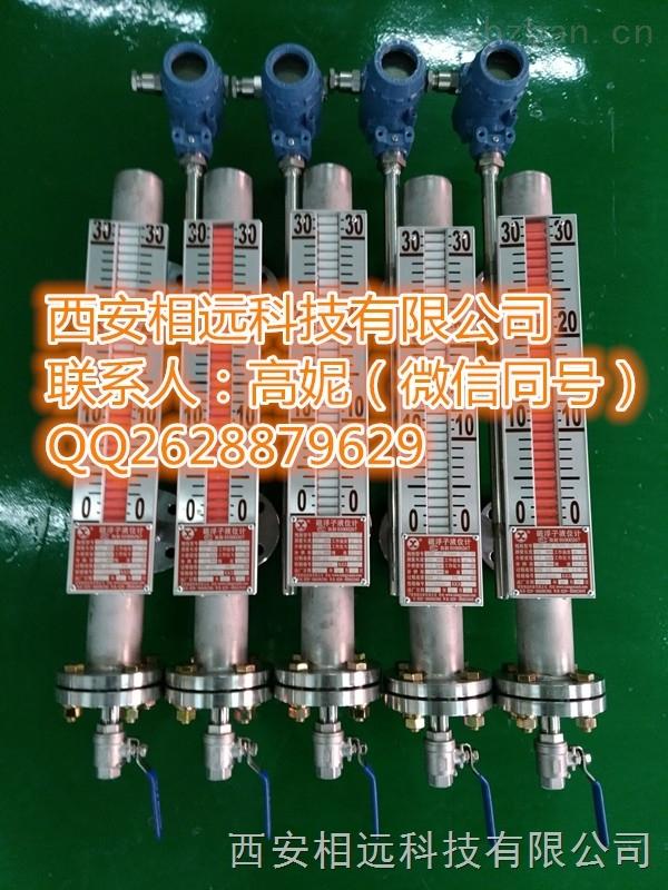 供应咸阳安康防爆远传油罐压力容器磁翻板液位计