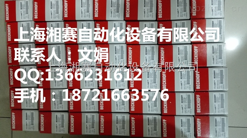 倍福 BECKHOFF 模块KL9190