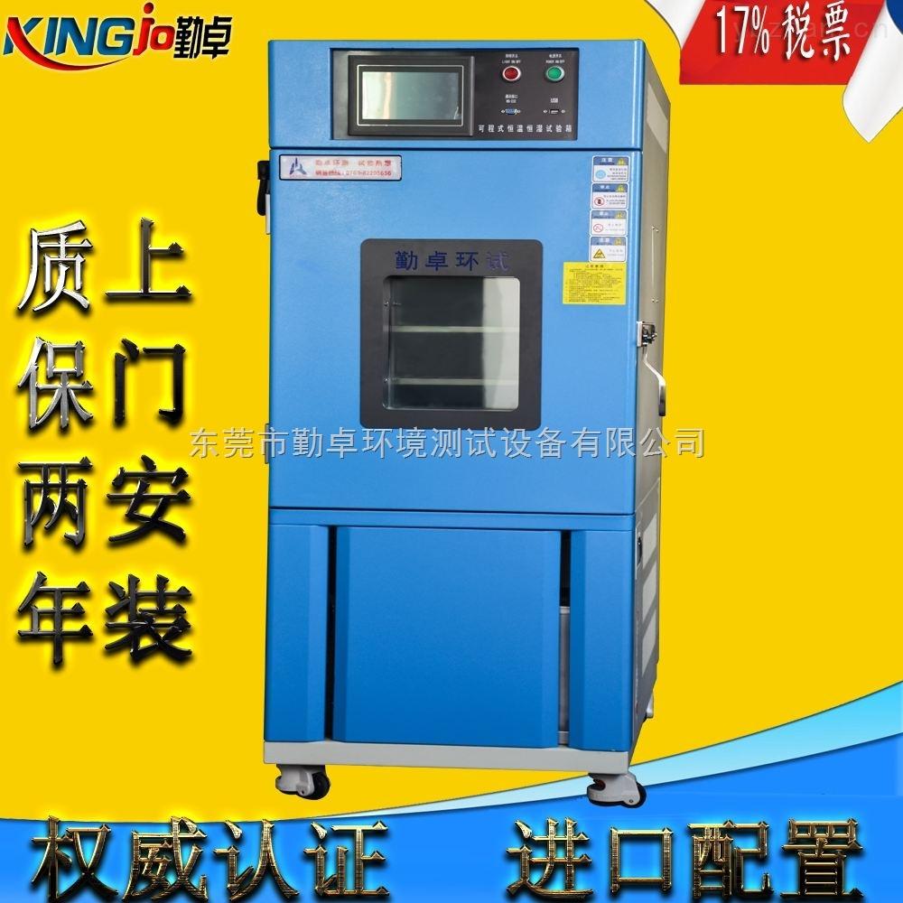 上海直销高低温湿热交变试验机 恒温恒湿箱 高低温交变恒温箱