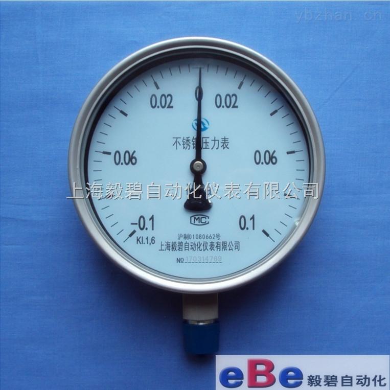 z-100bf-不锈钢真空压力表Z-100BF