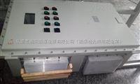 启停调速水泵防爆变频控制柜
