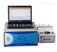 PSDA-20孔径测试仪