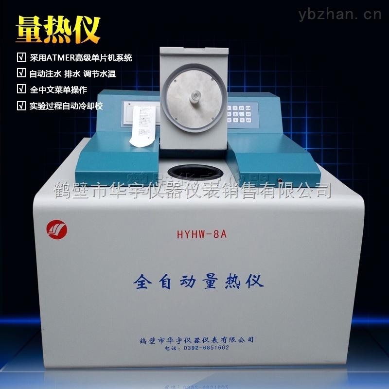 河南鹤壁检测煤炭热量的仪器/砖厂热量检测仪厂图