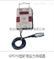 陜西廠家直銷西安西騰GPD10型礦用壓力傳感器