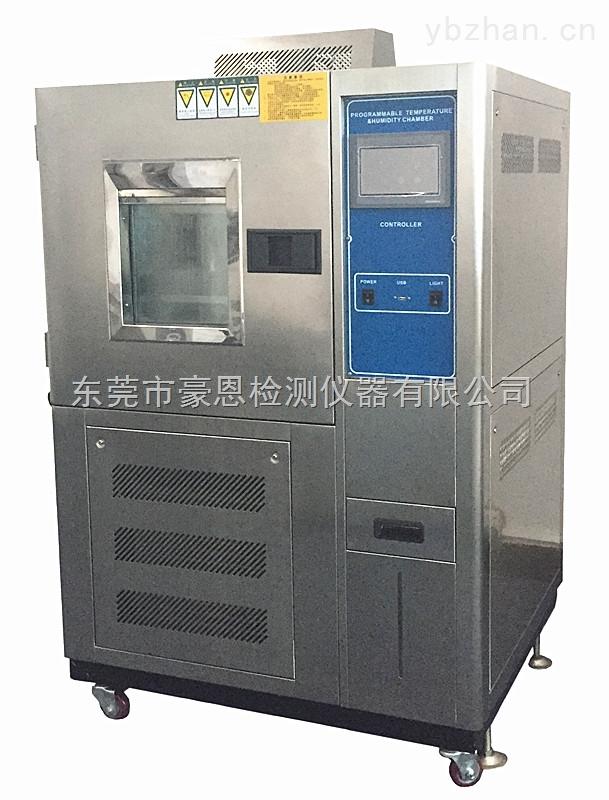 进口高低温试验箱