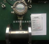 液體智能渦輪流量計
