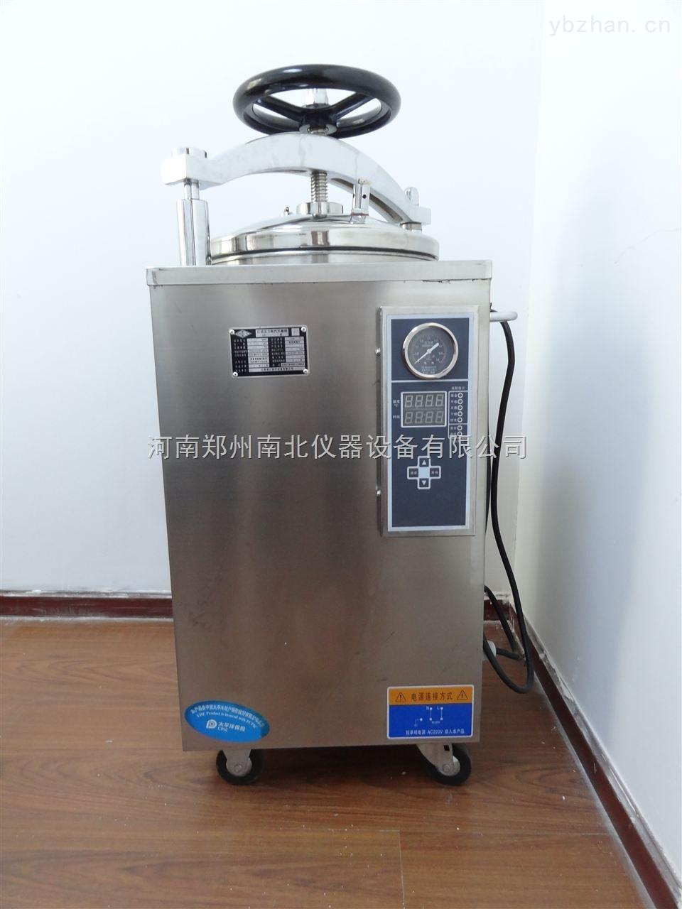 立式蒸汽壓力滅菌器,醫用蒸汽滅菌器滅菌器