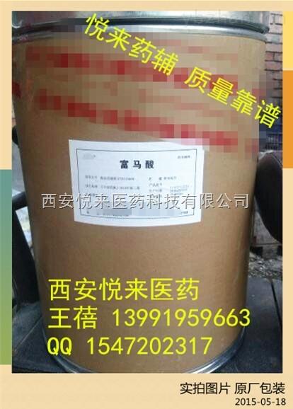 药用级L-苹果酸(15版药典辅料注册证)质量杠杠滴