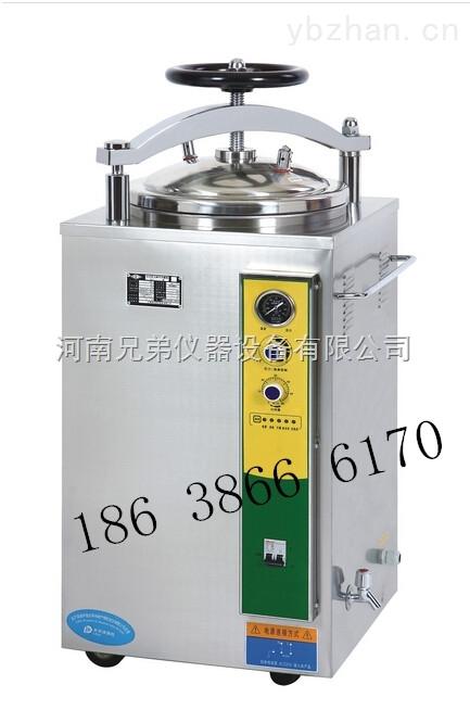 28L压力蒸汽灭菌器