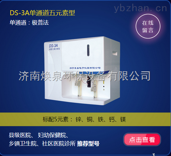 东盛DS-3A单通道五元素分析仪