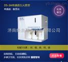 东盛DS-3A微量元素分析仪一体机