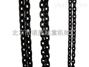 合金钢链条-北京凌鹰电动葫芦配件