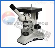 单目金相显微镜观察金属 随心而测享你所想