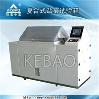 东莞复合式盐雾试验箱(环境温度测试设备)