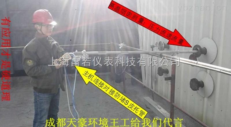 RE-1211-烟道流速测量仪/烟气流速测量装置