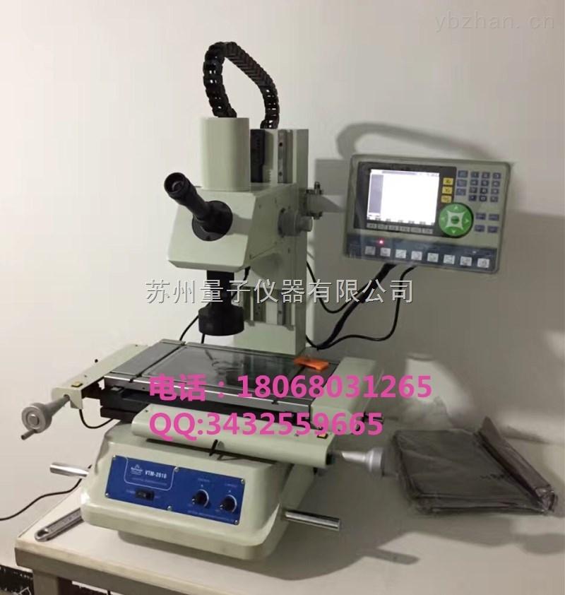 万濠影像工具显微镜VTM-1510