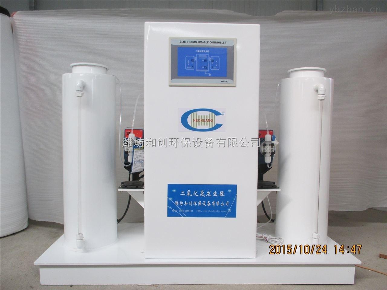 HCZY-湘潭市医院污水处理二氧化氯发生器消毒设备