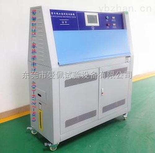 耐紫外線照射試驗箱/線上式紫外老化試驗機