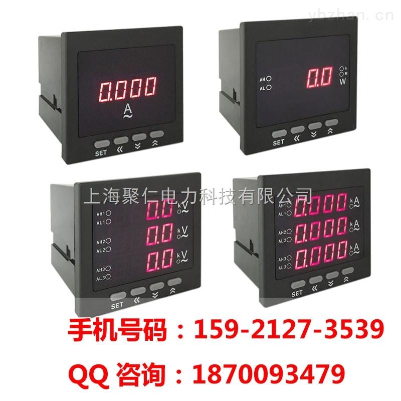 聚仁电力仪表PD194E-2S9A生产厂家
