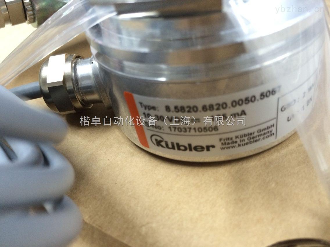 8.A02H.1332.1024全新德國原裝進口kubler編碼器貨源渠道