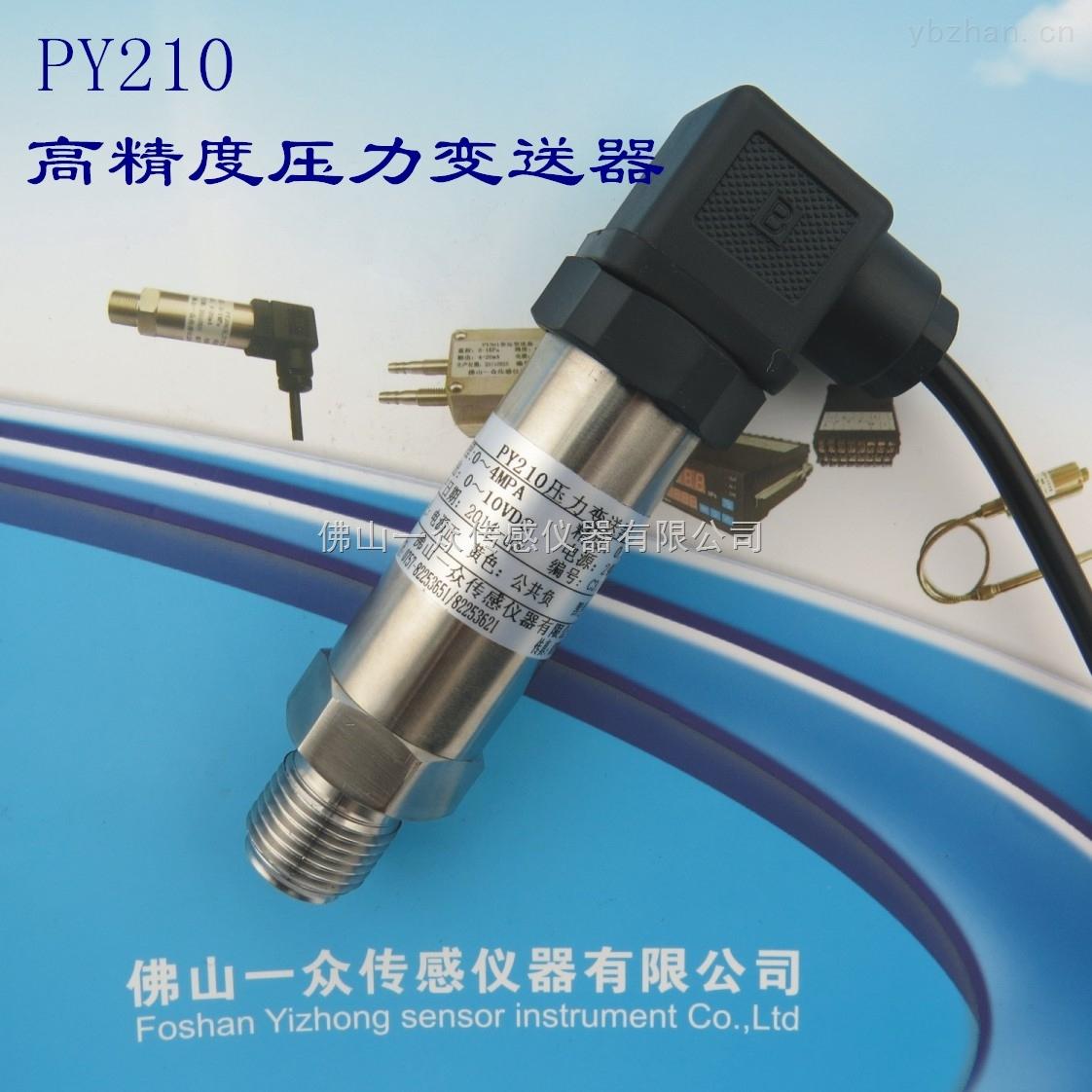 供水管道水压传感器,油管油压传感器,自来水水压变送器