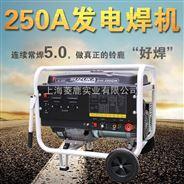 西安250A汽油发电电焊机好