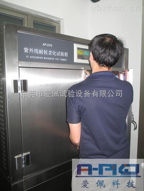 紫外线和水老化试验箱/紫外线高湿耐候箱