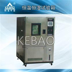 杭州可编程恒温恒湿测试箱 高低温湿热交变试验机